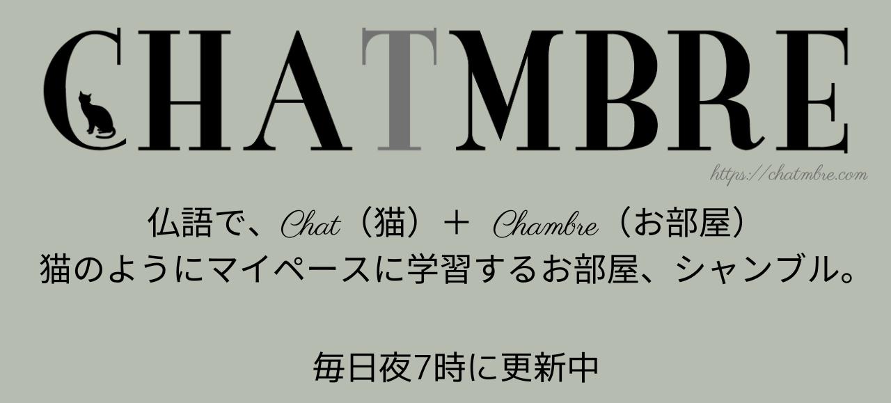 CHATMBRE